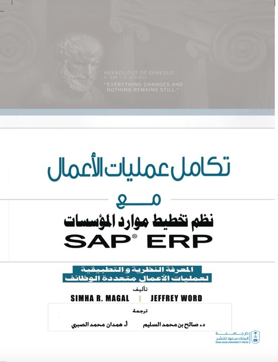 Business Process Integration with SAP ERP-Arabic (eBook)
